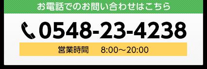 お電話0548-23-4238|営業時間8:00〜20:00